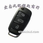 纳智捷V6智能钥匙