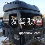 原厂J6驾驶室壳稀铁灰
