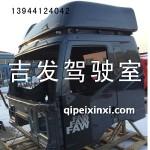 原厂J6驾驶室壳