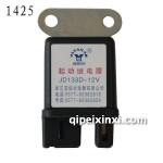 BJ1041起動繼電器-1425
