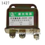 CA141燈光繼電器-1427