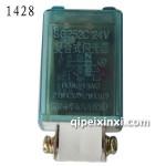 CA141閃光器-1428