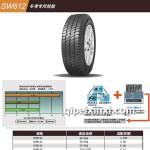 长春冬季轮胎专用型号/SW612