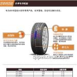 长春冬季朝阳轮胎批发SW658