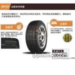 汽车轮胎批发RP29