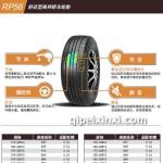 长春朝阳轮胎型号/RP56