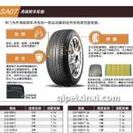 SA07高级轿车轮胎