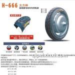 H-666大力神高耐磨电动车专用轮胎