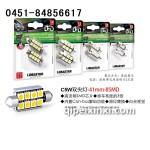 中小灯C5W双尖灯系列 C5W-41MM