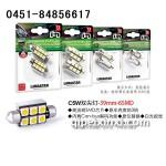 中小灯C5W双尖灯系列 C5W-39MM