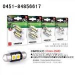 中小灯C5W双尖灯系列 C5W-31MM