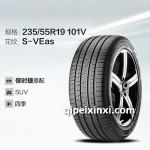倍耐力轮胎235-55R19 101V冬季轮胎