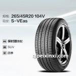倍耐力轮胎265-45R20 104V雪地轮胎