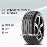 倍耐力轮胎265-50R19 110V XL冬季轮胎