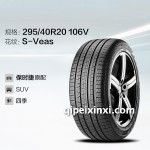 倍耐力轮胎295-40R20 106V冬季轮胎