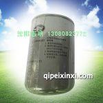 117050A52D燃油滤清器
