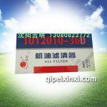 1012010-36D机油滤清器,适用于解放奥威(第三代)