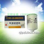 1117001-630-0000(WDK999)柴油滤清器,适用于重汽豪沃、福田欧曼、金龙宇通