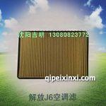 解放J6空调滤芯