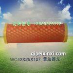 天然气滤芯WC42X25X127