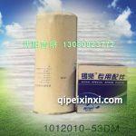 欧曼天然气滤芯45X17X49X52