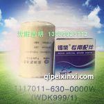 锡柴专用柴油滤清器1117011-630-000W(WDK999-1)