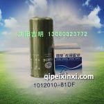 锡柴配套滤清器1012010-81DF
