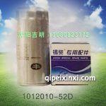 锡柴配套滤清器101210-52D
