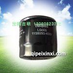 尿素滤清器1158050-40W