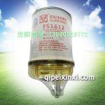 平原滤清器-FS1612油水分离器