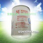 WDK999燃油滤清器