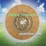 上海驰誉离合器-395全铜面片
