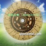 上海驰誉离合器-350冠良面片