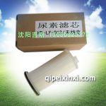 尿素滤芯HD-LX-012天纳克