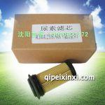 尿素滤芯WC1034121181+001(豪沃重卡)