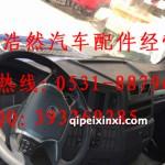 陕汽德龙X3000高顶驾驶室工作台
