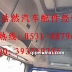 德龙X3000高顶驾驶室内饰