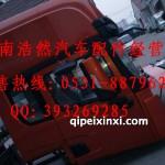 陕汽德龙X3000高顶驾驶室总成富贵橙