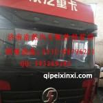 陕汽德龙X3000高顶珠光钼红WP13驾驶室总成