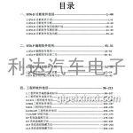 奧迪工程師技術手冊/檢測儀操作手冊-自學手冊