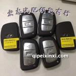 哈尔滨汽车智能钥匙