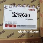 哈尔滨宝骏630防盗器