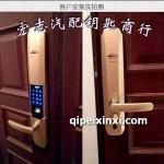 哈尔滨汽车密码锁