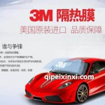 3M汽车隔热贴膜