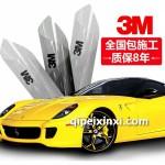 3M汽车太阳膜