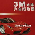 3M汽車水晶隔熱膜