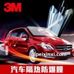 3M汽車隔熱防爆膜