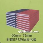 彩钢EPS泡沫夹芯板