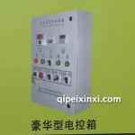 豪华型电控箱