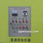 普通型电控箱